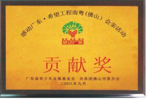 2008感動廣東貢獻獎