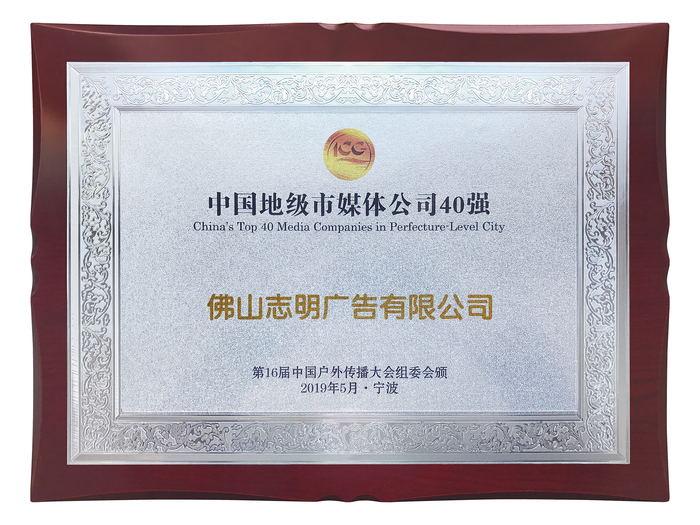 0中國地級市媒體公司40強_看圖王.jpg