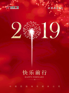 2019快樂前行幸福追夢